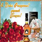 Поздравительная открытка с Днем Рождения, Богдан