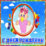 Поздравительная открытка с днем рождения девочке
