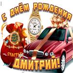 Поздравительная открытка с днем рождения Дмитрий
