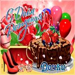 Поздравительная открытка с днем рождения дочки