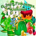Поздравительная открытка с днем рождения Клавдия