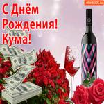 Гиф Картинка с днем рождения куме