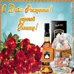Поздравительная открытка с Днем Рождения, Леонид