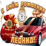 Поздравительная открытка с днем рождения Леонид