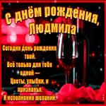 Поздравительная открытка с Днем Рождения, Людмила