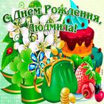 Поздравительная открытка с днем рождения Людмила