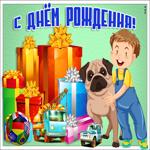 Поздравительная открытка с днем рождения мальчику