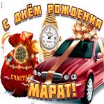 Поздравительная открытка с днем рождения Марат