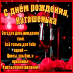 Поздравительная открытка с Днем Рождения, Наталья