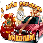 Поздравительная открытка с днем рождения Николай