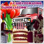 Поздравительная открытка с днем рождения однокласснику