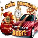 Поздравительная открытка с днем рождения Олег