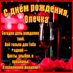 Поздравительная открытка с Днем Рождения, Ольга