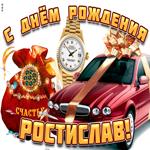 Поздравительная открытка с днем рождения Ростислав