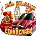 Поздравительная открытка с днем рождения Станислав