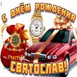 Поздравительная открытка с днем рождения Святослав