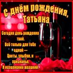 Поздравительная открытка с Днем Рождения, Татьяна