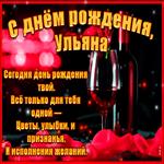 Поздравительная открытка с Днем Рождения, Ульяна