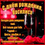 Поздравительная открытка с Днем Рождения, Василиса