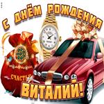 Поздравительная открытка с днем рождения Виталий