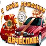 Поздравительная открытка с днем рождения Вячеслав