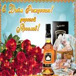 Поздравительная открытка с Днем Рождения, Ярослав