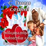 Поздравительная открытка с днем семьи