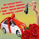 Поздравительная открытка с покупкой машины