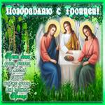 Поздравительная открытка с Троицей