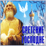Поздравительная открытка Сретение Господне
