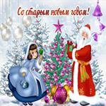 Поздравительная открытка Старый новый год