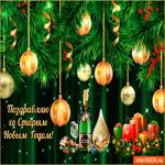 Поздравляю от сердца со Старым Новым годом