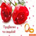 Поздравляю со свадьбой