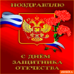 Поздравляю всех с днём защитника отечества
