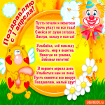 Поздравляю с 1 апреля