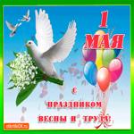 Поздравляю с майским праздником 1 мая