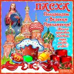 Поздравляю с великим праздником - Пасха