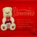 Поздравления день Святого Валентина стихи
