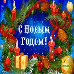 Поздравление на Новый год прикольное