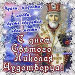 Поздравления с Днём Святого Николая Чудотворца
