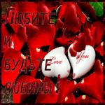 Поздравления с днём Святого Валентина прикольные