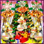 С Новым годом вас поздравляем