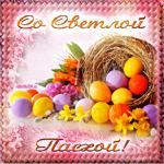 В день весенний и чудесный я спешу поздравить вас