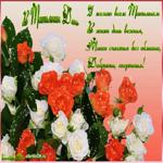 Поздравления Татьяниным Днём 25 января