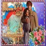 Поздравления защитникам отечества