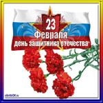 Поздравление 23 февраля день защитника отечества