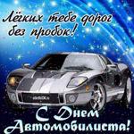 Поздравление автомобилисту