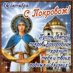 Поздравление С Пресвятой Богородицей