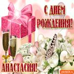 Поздравление для тебя Анастасия