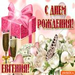 Поздравление для тебя Евгения